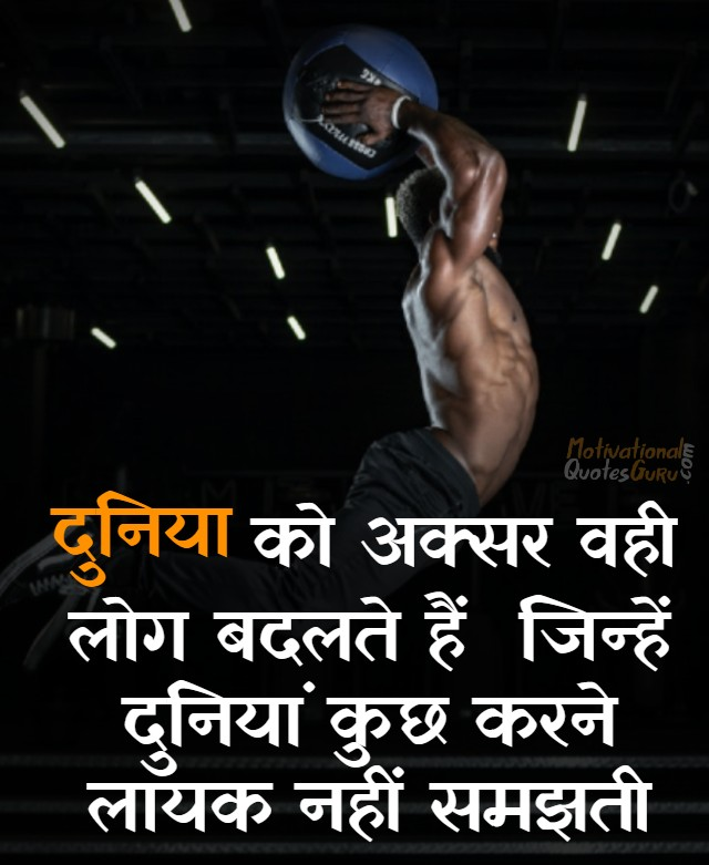 Motivational Thought in Hindi for Students