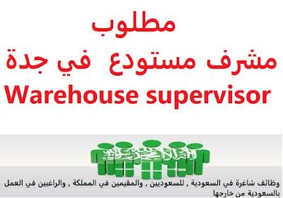 وظائف السعودية مطلوب مشرف مستودع  في جدة Warehouse supervisor