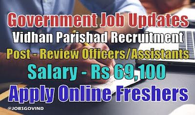 Vidhan Parishad Recruitment 2020