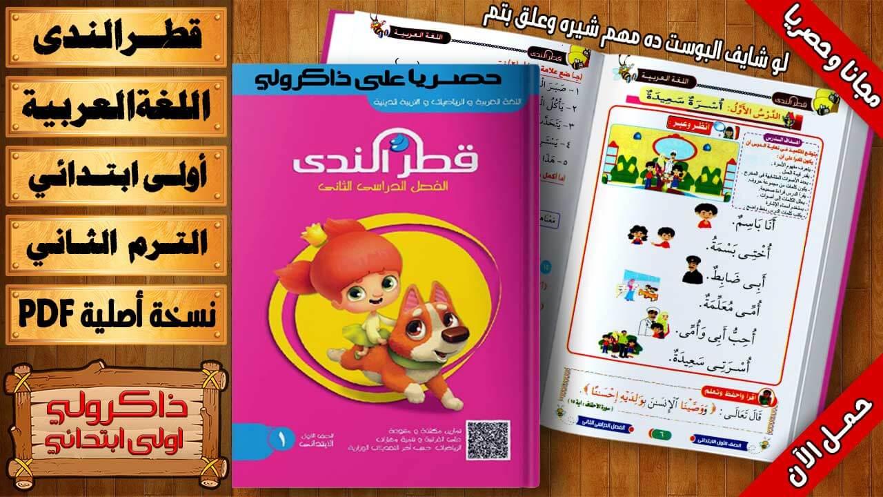 كتاب قطر الندى للصف الاول الابتدائى 2019