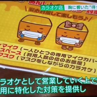 【テレビ紹介】NHK「ニュースウォッチ9」にカラオケパセラが紹介されました