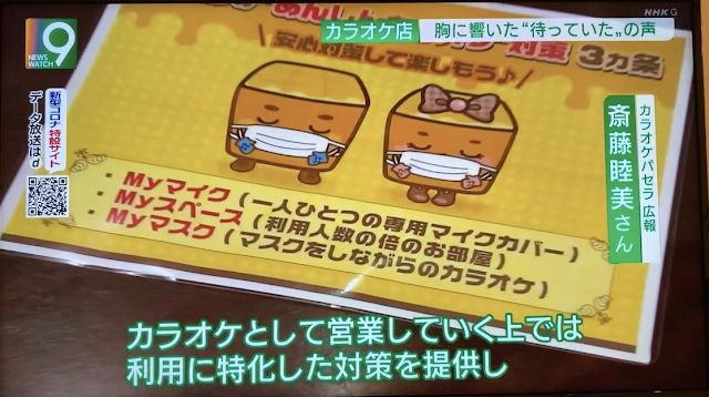【テレビ紹介】NHK「ニュースウォッチ9」にカラオケ…