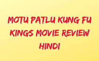 Motu Patlu Kung Fu Kings Movie Review
