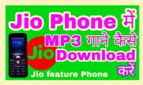 Jio Phone Mein Mp3 Song Kaise Download Kare Hindi me