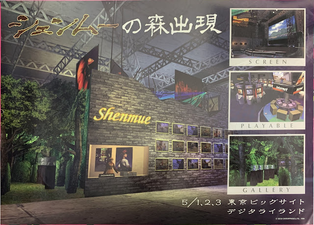 Shenmue Digitaliland Event Demo Software (1999)