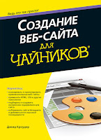 книга «Создание веб-сайта для чайников»