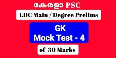 Mock Test - 4 LDC Main / Degree Level Prelims  - Previous 30 Questions