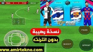 أخيراً تحميل لعبة  Real Fotball 2020 apk للأندريود أوفلاين خرافية  بأخرالانتقالات 2020