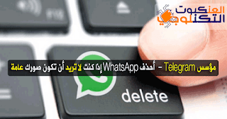 مؤسس Telegram يتحدث عن WhatsApp