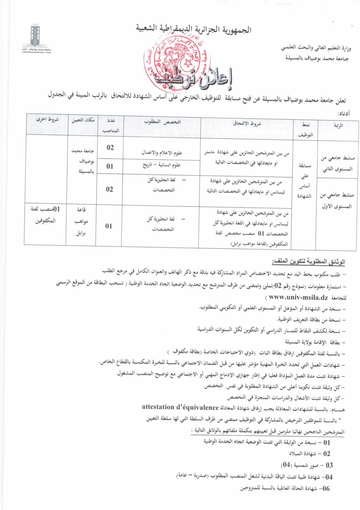 اعلان توظيف بجامعة المسيلة 10 جانفي 2021