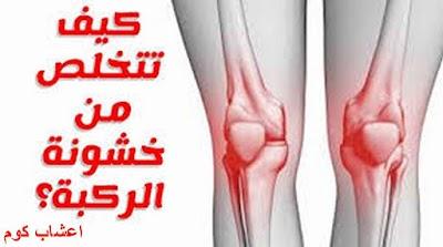 7 وصفات لعلاج خشونة الركبة والمفاصل وداعا لالتهابات المفاصل وهشاشة العظام العلاج الطبيعي المضمون كأس واحد يوميا يحقق معجزة