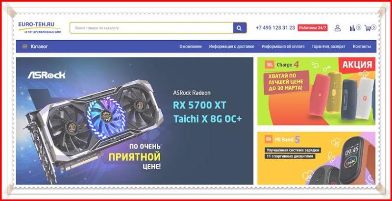 Мошеннический сайт euro-teh.ru – Отзывы, мошенники, развод! Фальшивый магазин