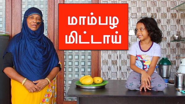 மாம்பழ மிட்டாய் Mango Candy Recipe in Tamil