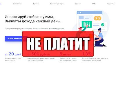 Скриншоты выплат с хайпа invest-status.com