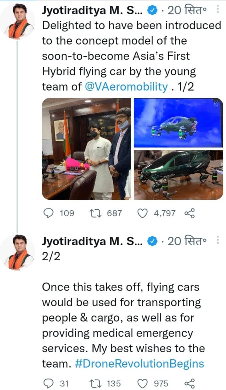 Jyotiraditya-tweet-about-first-hybrid-flying-car-of-india
