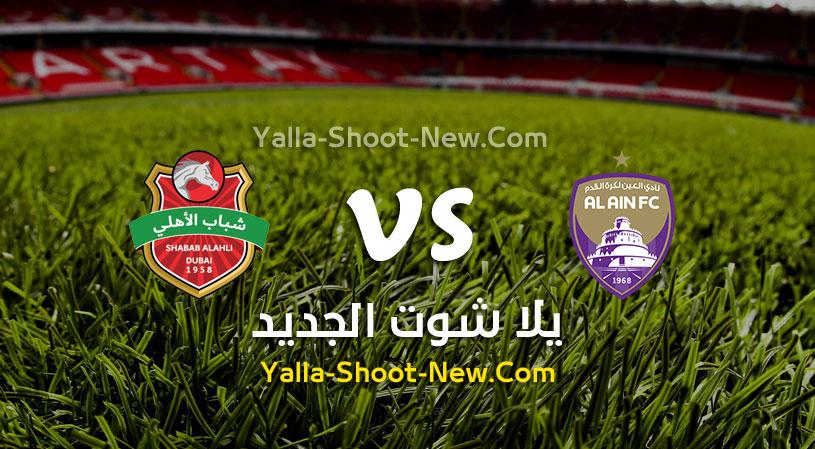 مباراة العين وشباب الأهلي دبي