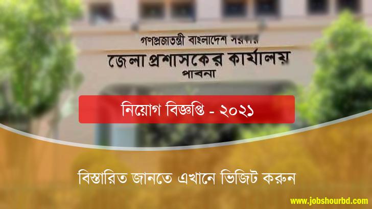 জেলা প্রশাসক কার্যালয় নিয়োগ বিজ্ঞপ্তি | DISTRICT Commissioner Office Job Circular 2021