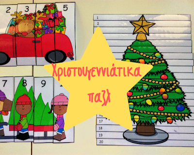 Blogmas day 9/ Χριστουγεννιάτικα παζλ
