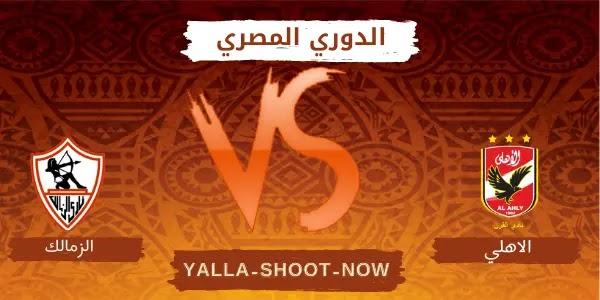 موعد مباراة الأهلي والزمالك في قمة الدوري المصري