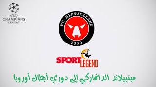 ميتييلاند الدانماركي إلى دوري أبطال أوروبا
