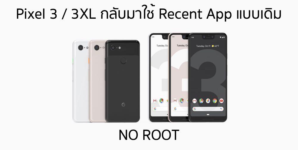 Pixel 3 Root