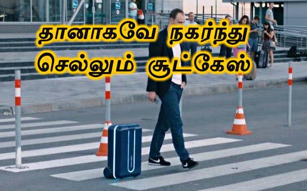 தானாகவே பின் தொடர்ந்து செல்லும் பேட்டி. Useful Inventions, Pudhiya Kandupidippu, Gadget review in Tamil, Thaniyangi petti, Automatic suitcase