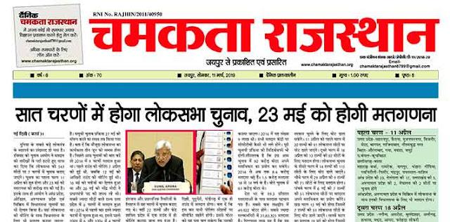 दैनिक चमकता राजस्थान 11 मार्च 2019 ई-न्यूज़ पेपर
