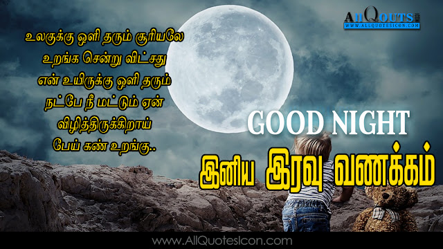 Good-Night-Wallpapers-Tamil-Quotes-Wishes-for-Whatsapp-greetings-for-Facebook-Images-Life-Inspiration-Quotes-images-pictures-photos-free