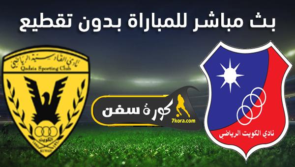موعد مباراة الكويت والقادسية بث مباشر بتاريخ 29-11-2020دورى stc الكويت