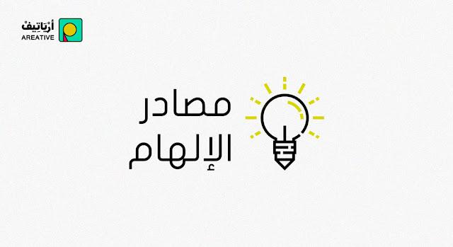 أفضل مصادر إلهام المصممين