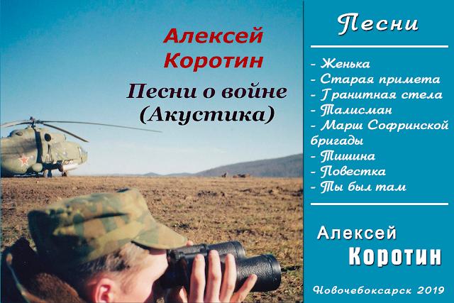 """Альбом Алексея Коротина """"Песни о войне"""""""