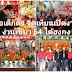 ป่อเต็กตึ๊ง พิธีจุดเทียนเปิดงานง่วนเซียว 64 ศาลเจ้าไต้ฮงกง พลับพลาไชย
