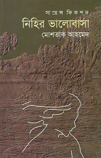 nihir bhalobasa pdf,nihir bhalobasa,nihir valobasa pdf,নিহির ভালোবাসা,Mostaque Ahamed,নিহির ভালোবাসা pdf,nihir bhalobasha pdf,nihir valobasha pdf