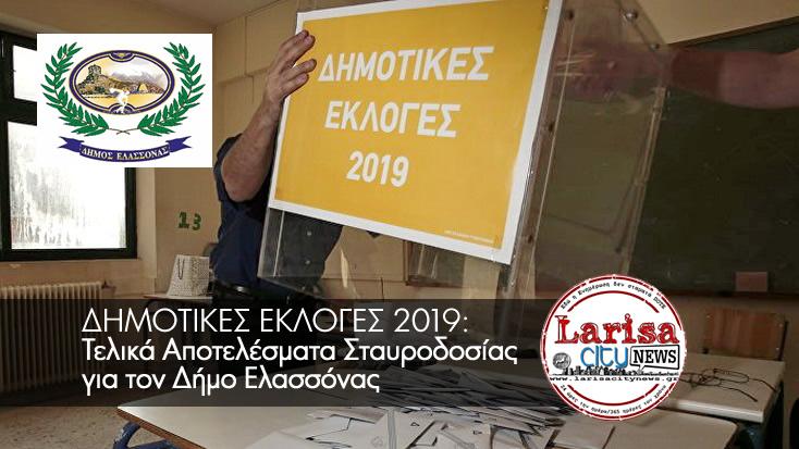 Όλα τα επίσημα αποτελέσματα σταυροδοσίας για το Δήμο Ελασσόνας (ΛΙΣΤΕΣ)