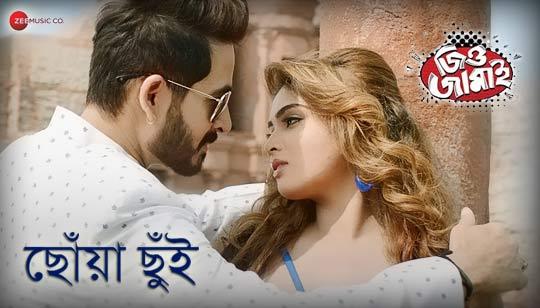 Chhoya Chhuyi from Jio Jamai Bengali Movie
