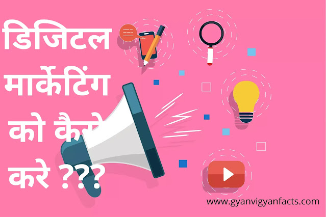 5-digital-marketing-mistakes-and-their-solution-in-hindi