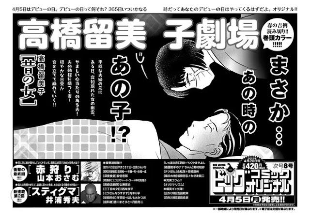 Mukashi no Onna es el nuevo one-shot de Rumiko Takahashi.