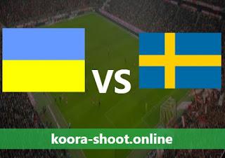 تفاصيل مباراة السويد واوكرانيا اليوم بتاريخ 29/06/2021 يورو 2020