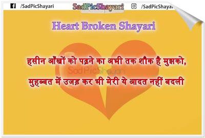 Very Heart Sad Shayari