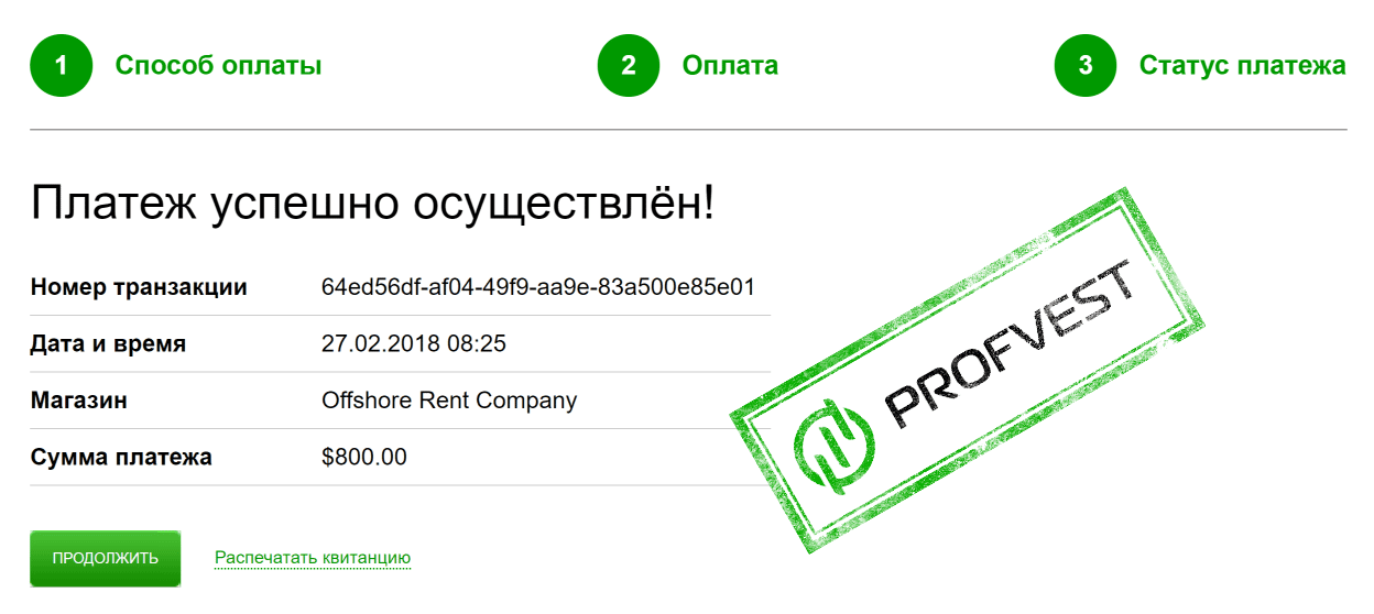 Депозит в Offshore Rent Company