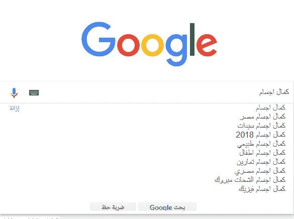 كيف تتصدر مدونتك محرك البحث جوجل؟