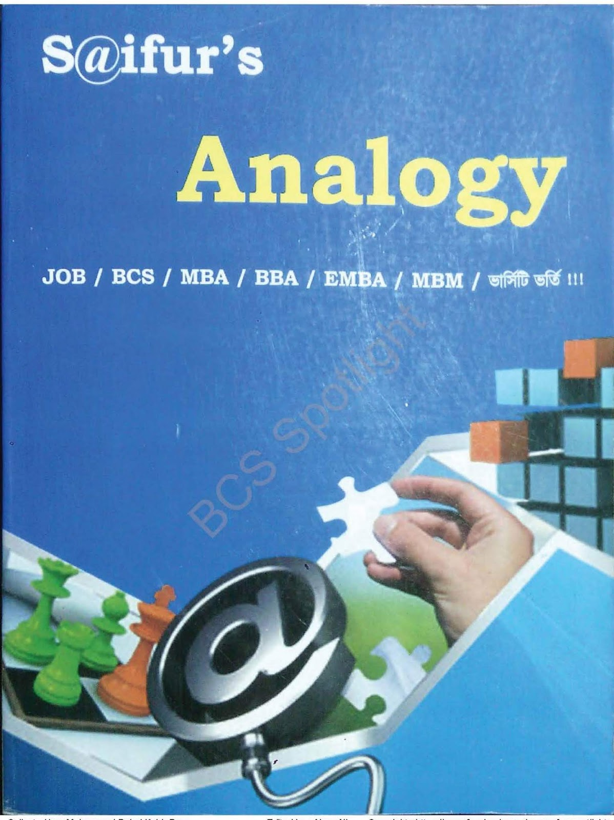 Saifurs Analogy Pdf Download | Saifurs Analogy বিশ্বকোষ