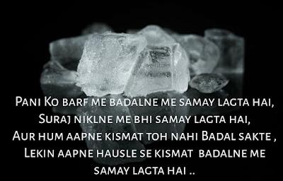 motivational shayari urdu