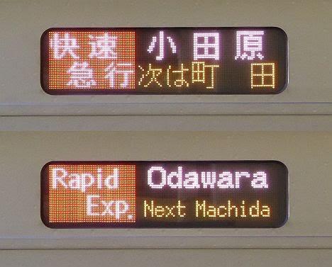 小田急電鉄 快速急行 小田原行き3 4000形