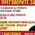 Γέμισαν αφίσες εθνικιστών τα Σκόπια: «Το όνομά μας είναι Μακεδονία»