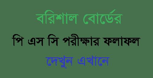PSC Result 2018 Barisal Board