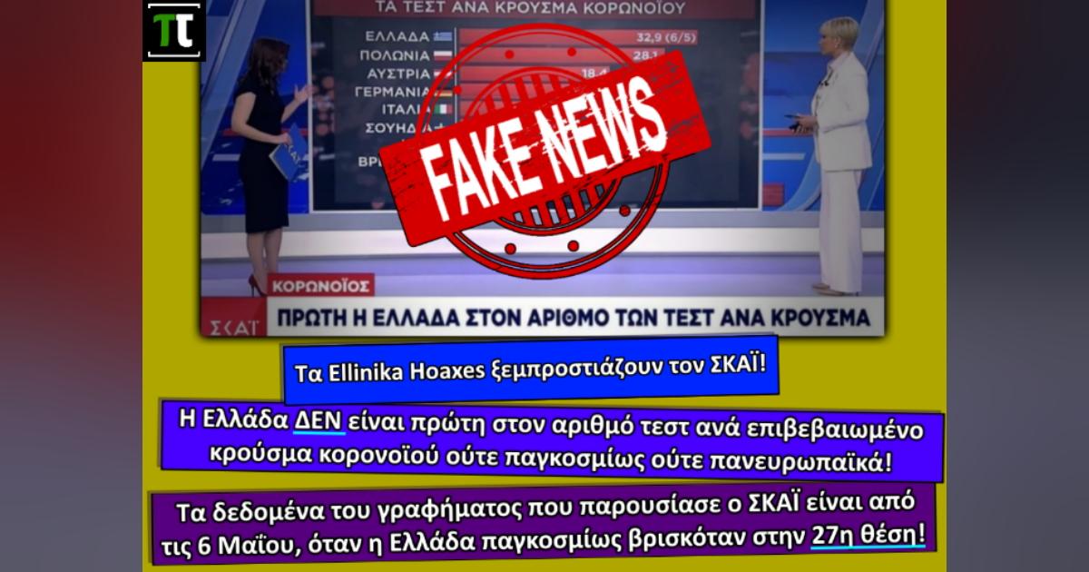 Fake News: Η Ελλάδα ΔΕΝ είναι πρώτη στον αριθμό τεστ ανά επιβεβαιωμένο κρούσμα κορωνοϊού