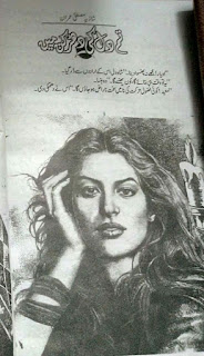 Tum Dil Ki Dharkan Mein Episode 6 By Shazia Mustafa Imran Urdu Novel Free Download Pdf