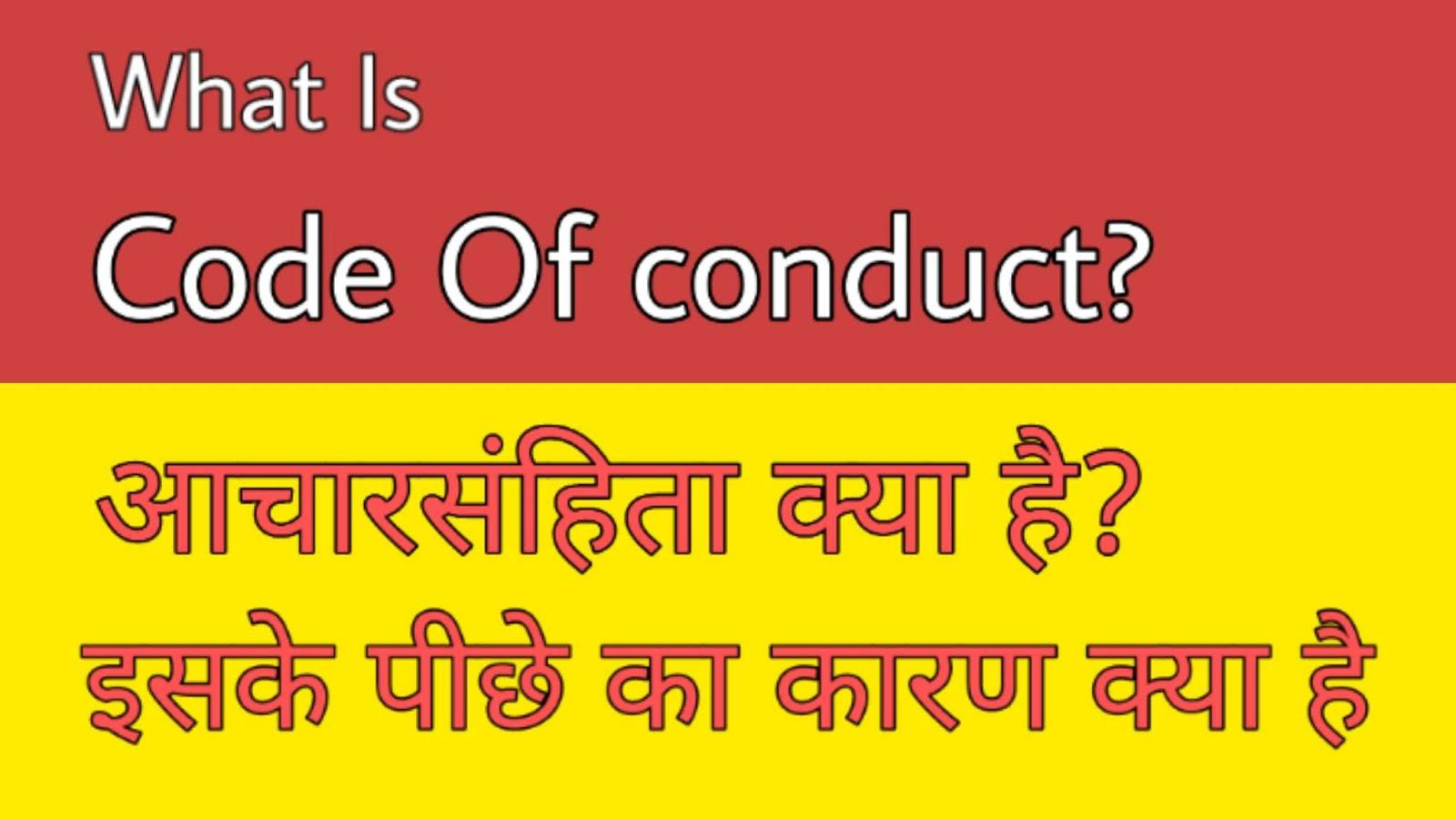 Code of conduct,what is code of conduct,acharsanhita