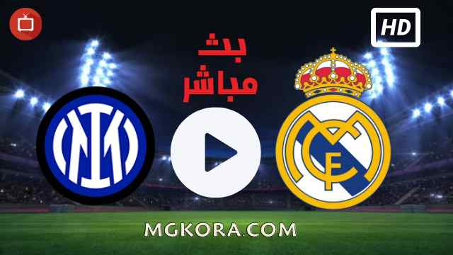 مشاهدة مباراة ريال مدريد وانتر ميلان بث مباشر اليوم 15-09-2021 في دوري أبطال أوروبا
